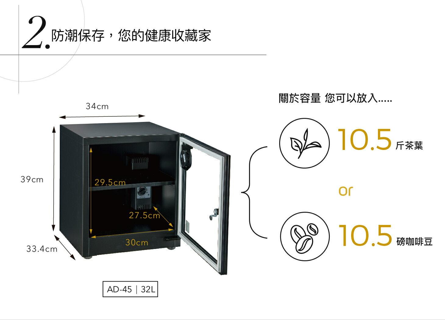 【弘瀚】收藏家 32公升實用型全功能電子防潮箱 AD-45P
