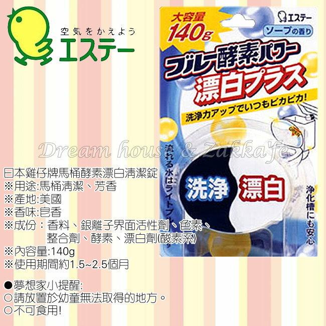 日本雞仔牌 馬桶 酵素洗淨 漂白清潔芳香錠 140g 《 皂香 》 ★ 夢想家精品生活家飾 ★