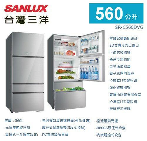 【佳麗寶】-《台灣三洋SANLUX》變頻三門冰箱-560L【SR-C560DVG】