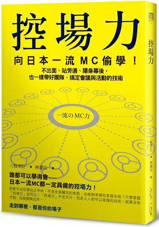 控場力:向日本一流MC偷學!不出面、站旁邊、隱身幕後,也一樣帶好團隊、搞定會議與活動技術 - 限時優惠好康折扣