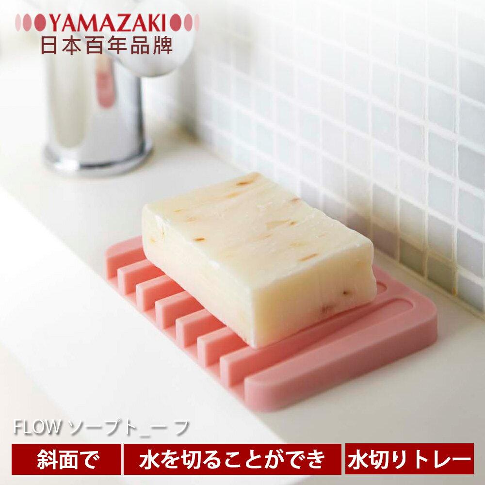 【YAMAZAKI】Flow斷水流肥皂架-白/粉/綠/黑★浴室收納/衛浴收納/肥皂盤/肥皂盒