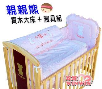 夢貝比親親熊嬰兒床(實木大床 :120*69cm)+雙熊寶貝寢具八件組(L號)符合SGS嬰兒床漆料檢驗標準