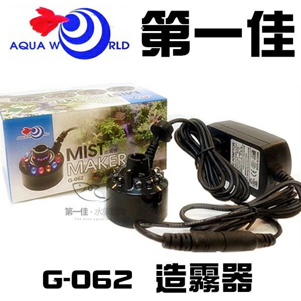 [第一佳 水族寵物] 台灣AQUA WORLD水世界【造霧器 12燈 G-062】造霧機 LED水中燈 風水盆 水景 園藝