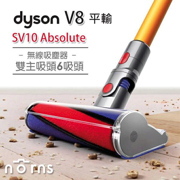 NORNS【DysonV8SV10Absolute無線吸塵器雙主吸頭6吸頭(平輸)】