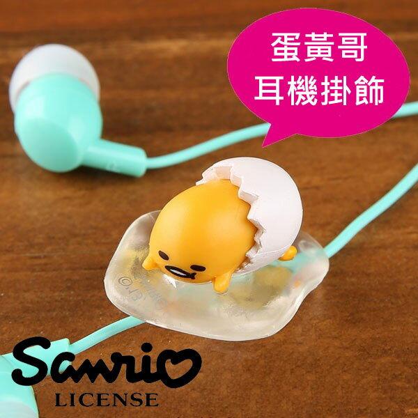 E.蛋殼褲款【日本進口正版】 蛋黃哥 耳機掛飾 擺飾 躺著 三麗鷗 - 604620