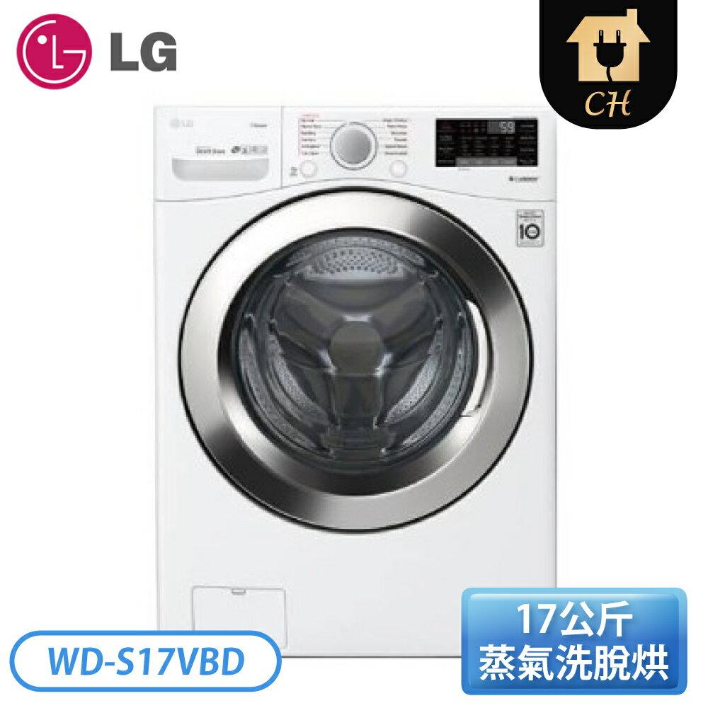 [LG 樂金]17公斤 WiFi滾筒蒸氣洗脫烘衣機 WD-S17VBD ★指定送達含基本安裝+六期零利率★
