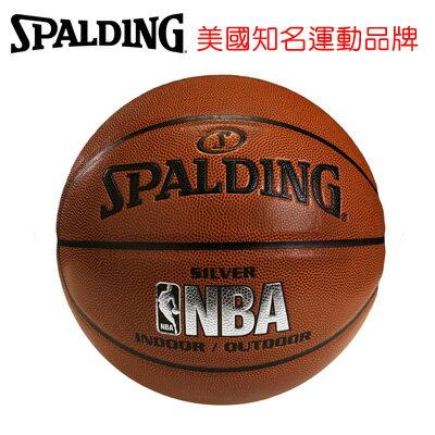 永昌文具【SPALDING】 斯伯丁 銀色NBA系列 SPA74556 銀色NBA-PU 7號 籃球 /個