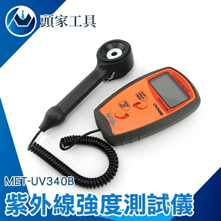 『頭家工具』UV紫外線照度表 UVA測試儀強度計 紫外線輻射檢測儀 輻照計 MET-UV340B