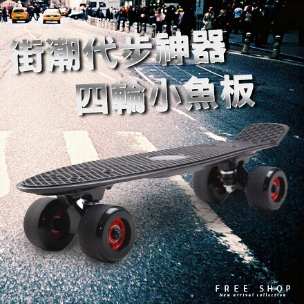 Free Shop 熱銷第一街潮小魚板 代步神器 刷街小魚板 專業滑板 四輪滑板 Penny男女皆宜【QAADC7153】