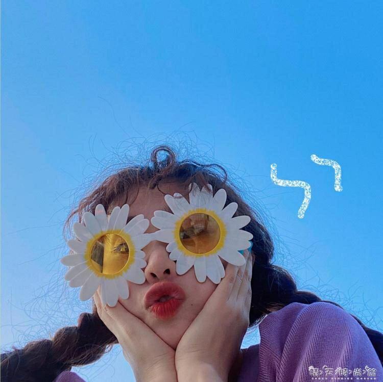 生日快樂搞怪白色小雛菊太陽鏡拍照道具小紅書同款沙雕眼鏡閨蜜女  聖誕節狂歡購