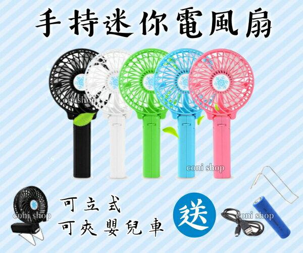 <br/><br/>  【coni shop】手持迷你電風扇 可夾式附鐵絲 嬰兒車夾式風扇 18650充電式 送18650電池和micro充電線<br/><br/>