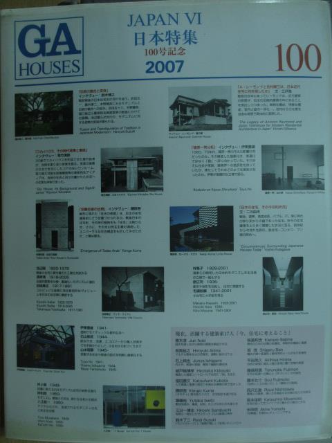 【書寶二手書T3/設計_YGO】GA Houses_100期_世界的住宅