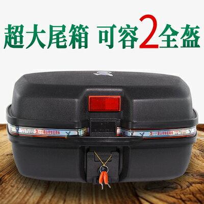 摩托車尾箱 大容量摩托車箱子尾箱特大號通用後箱電動麼托車後備箱超大後背箱 『MY6763』