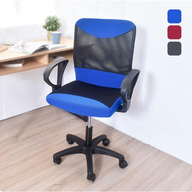 凱堡 凱特透氣網背電腦椅【A07002】 0