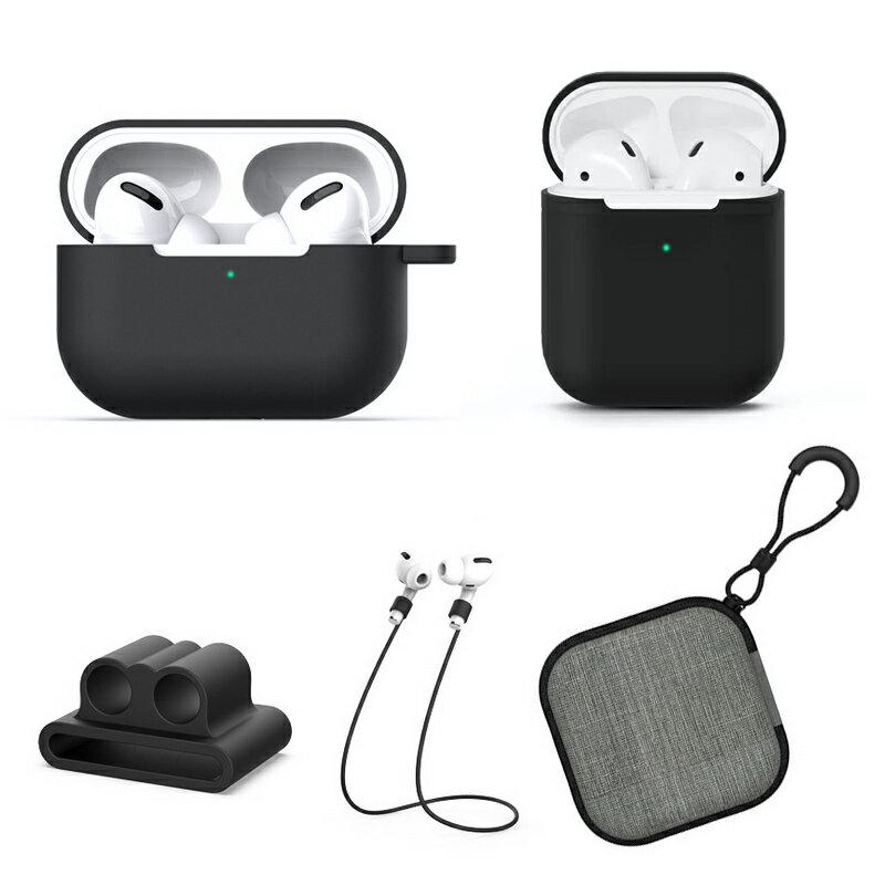 蘋果2代 3代 Airpods AirpodsPro配件 五件組套裝 一組搞定 - DTAudio