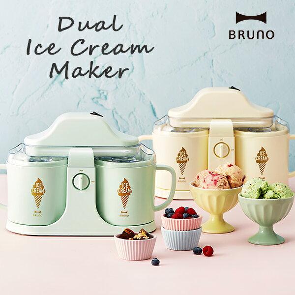 日本BRUNO夢幻冰淇淋機/一次可做兩種口味/親子同樂Diy/雪酪機/BOE032。共2色-日本必買 日本樂天代購 (6264*2.6)