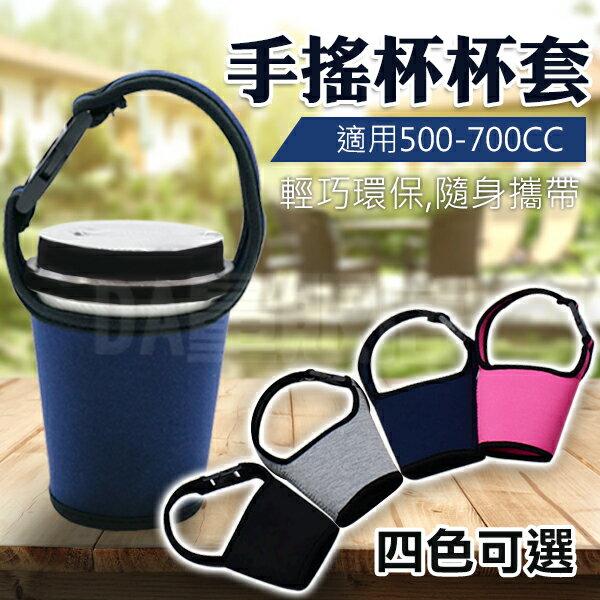 【四色可選】手搖飲料提袋飲料杯套環保袋杯袋咖啡杯套潛水料環保飲料提袋奶茶素色時尚夏天