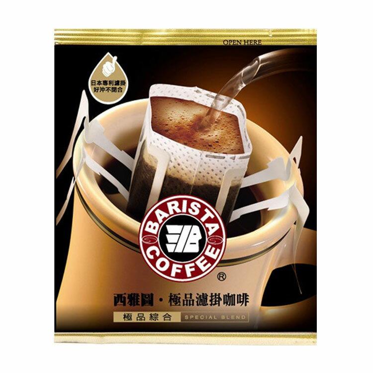 西雅圖極品綜合濾掛 濾掛咖啡 西雅圖咖啡 綜合濾掛 黑咖啡 咖啡 【A5005】