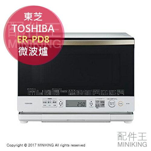 【配件王】日本代購TOSHIBA東芝ER-PD8微波爐白石窯過熱水蒸蒸氣26L遠紅外線烤箱節電