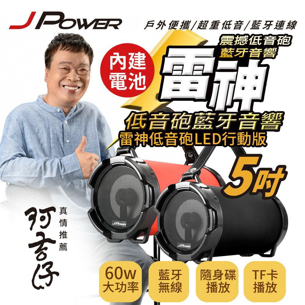 5吋雷神低音砲肩背型戶外音響LED版(紅色) 戶外便攜/超重低音/藍牙連線