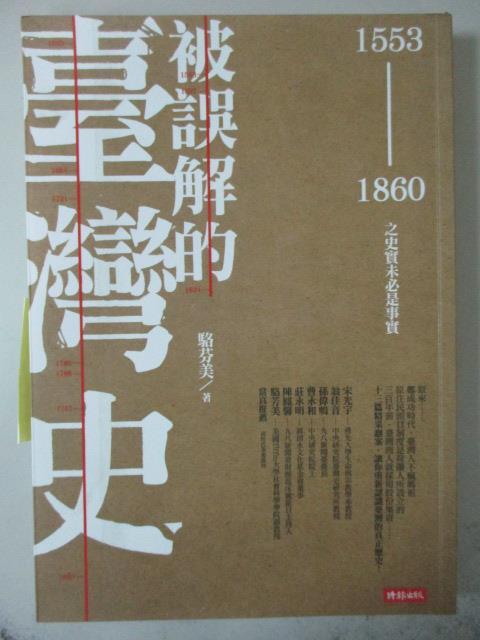 【書寶二手書T1/歷史_GAX】被誤解的臺灣史:1553~1860之史實未必是事實_原價350_駱芬美