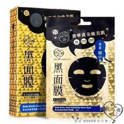 我的心機 奢華黃金黑面膜-黃金燕窩 魚子 酵母 玻尿酸保濕