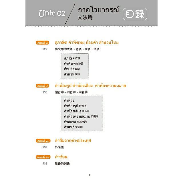 大家來學旅遊泰語 (附MP3+贈隨身旅遊小手冊) 8