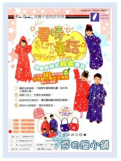 ╭☆雪之屋傘舖☆╯Pierre cardin超Q版皮爾卡登星情童話兒童尼龍雨衣/SGS認證/雨衣/皮爾卡登/兒童雨衣