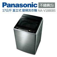 Panasonic 國際牌商品推薦Panasonic 國際牌 17公斤 直立式 變頻洗衣機 NA-V188EBS-S 不鏽鋼