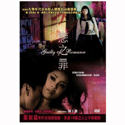 戀之罪DVD