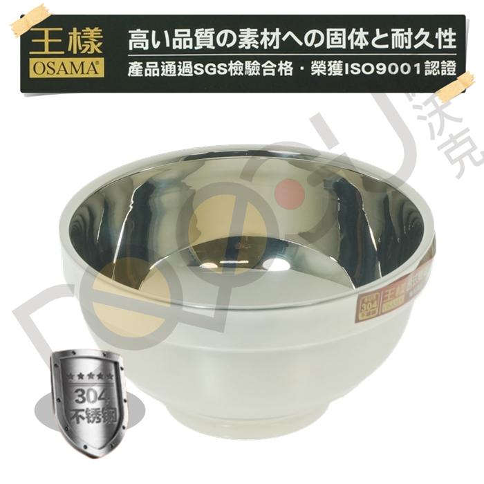 王樣 台式雙層隔熱碗/14cm 磨砂碗 #304不鏽鋼 SGS合格 雙層隔熱 好堆疊