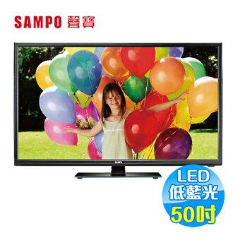 聲寶 SAMPO 50吋 低藍光 FHD LED 液晶顯示器 EM-50SK20D