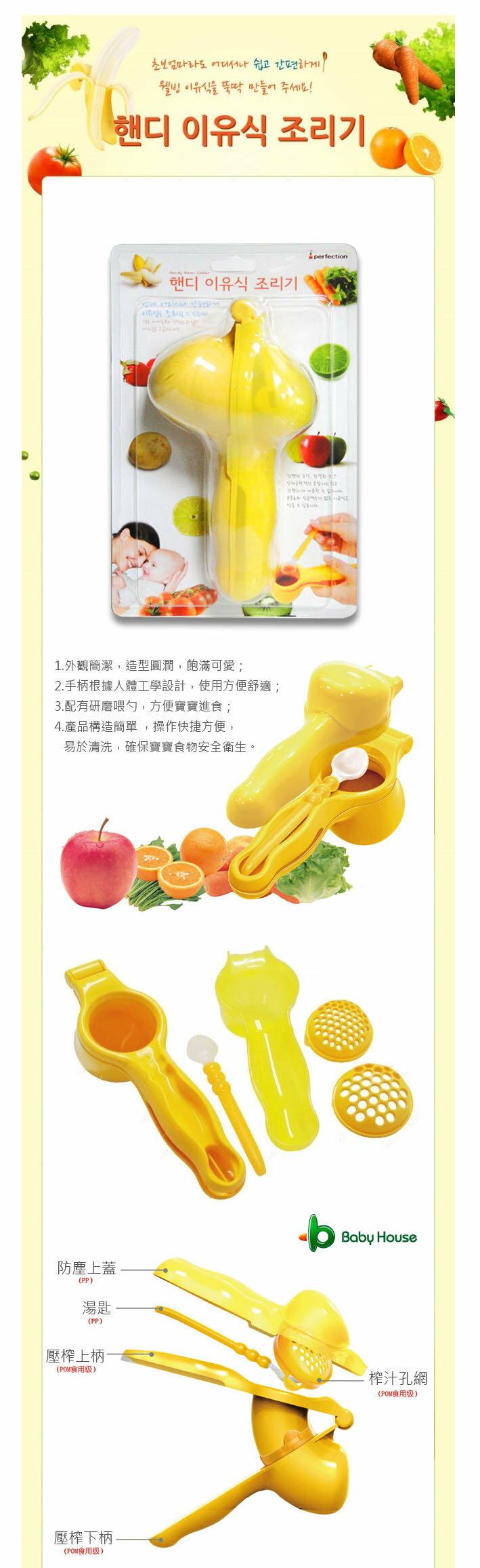 『121婦嬰用品館』baby house 韓國蔬果榨汁、壓泥、副食品餵食器(攜帶型) 食物餵食器 1