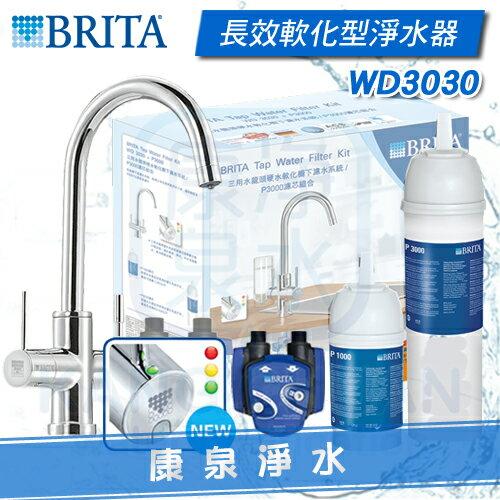 ◤兩芯專案 免費安裝◢ 德國BRITA TAP WD3030 不鏽鋼三用水龍頭硬水軟化櫥下型濾水系統 + P3000濾芯【本組合共2支芯】分期0利率