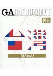 GA DOCUMENT  世界的建築 Vol.139   拾書所