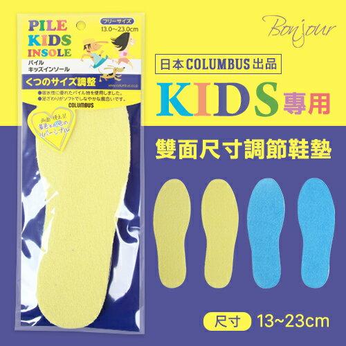 BONJOUR日本進口☆COLUMBUS出品童鞋專用雙面尺寸調節鞋墊 J.【ZS596-787】I. 0