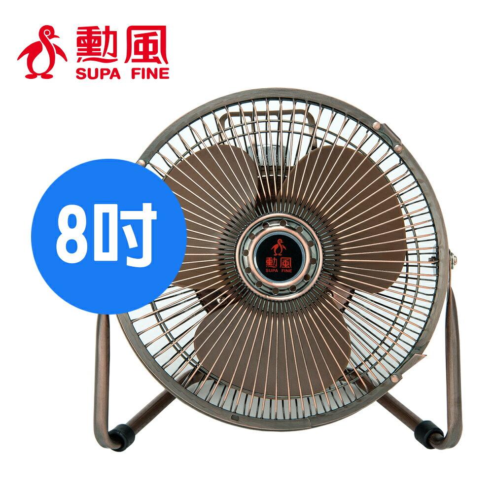 【美致生活館】勳風--U-take 8吋大風量DC節能古銅扇 HF-B108GDC