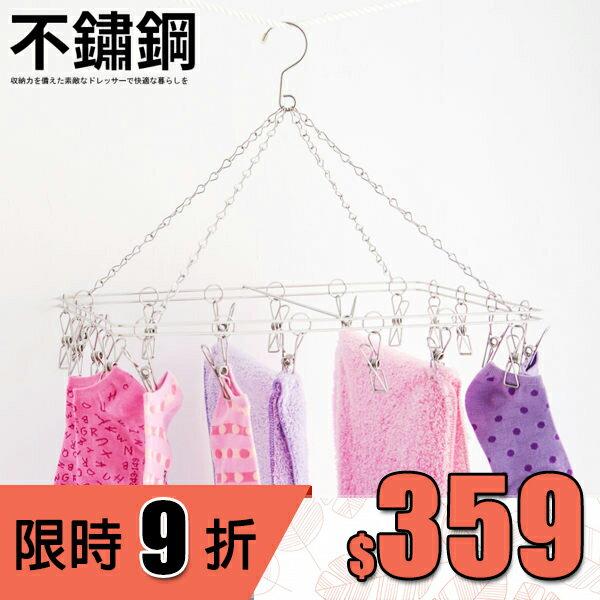 吊衣夾/曬衣架 不鏽鋼方形20夾衣架 MIT台灣製 完美主義【H0016】