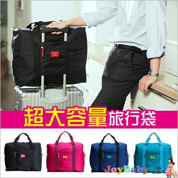 【JoyBaby】旅型收納包單肩購物袋旅行袋行李整理袋玩具收納袋寶寶尿布袋防水濕物袋行李箱旅行