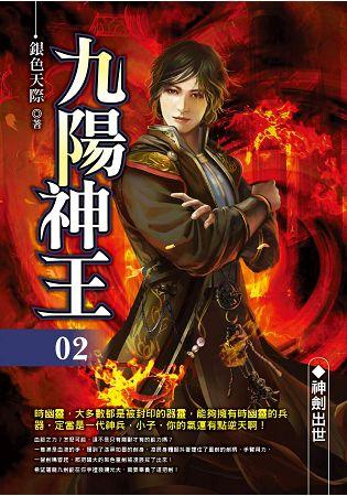 九陽神王(02)