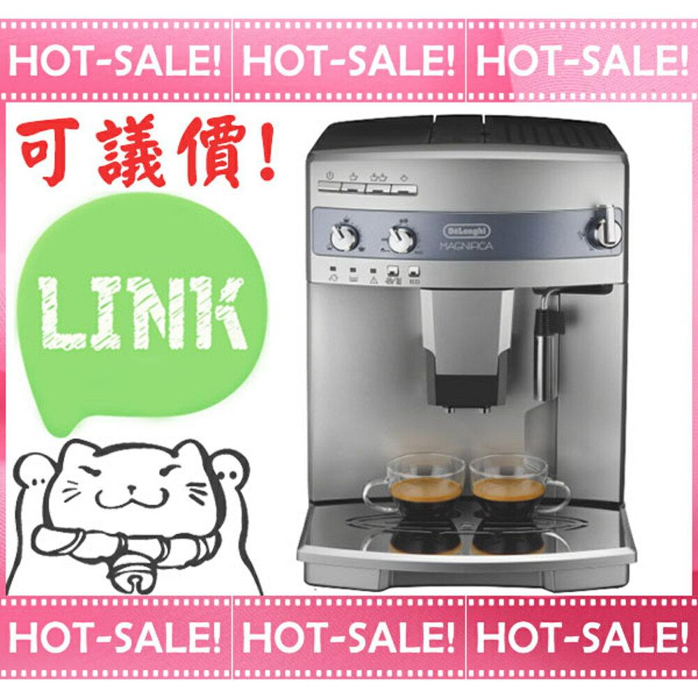 《詢價打$折+贈好禮》Delonghi ESAM 03.110.S 迪朗奇 心韻型 義式 全自動 咖啡機 (新款取代ESAM3200) 0