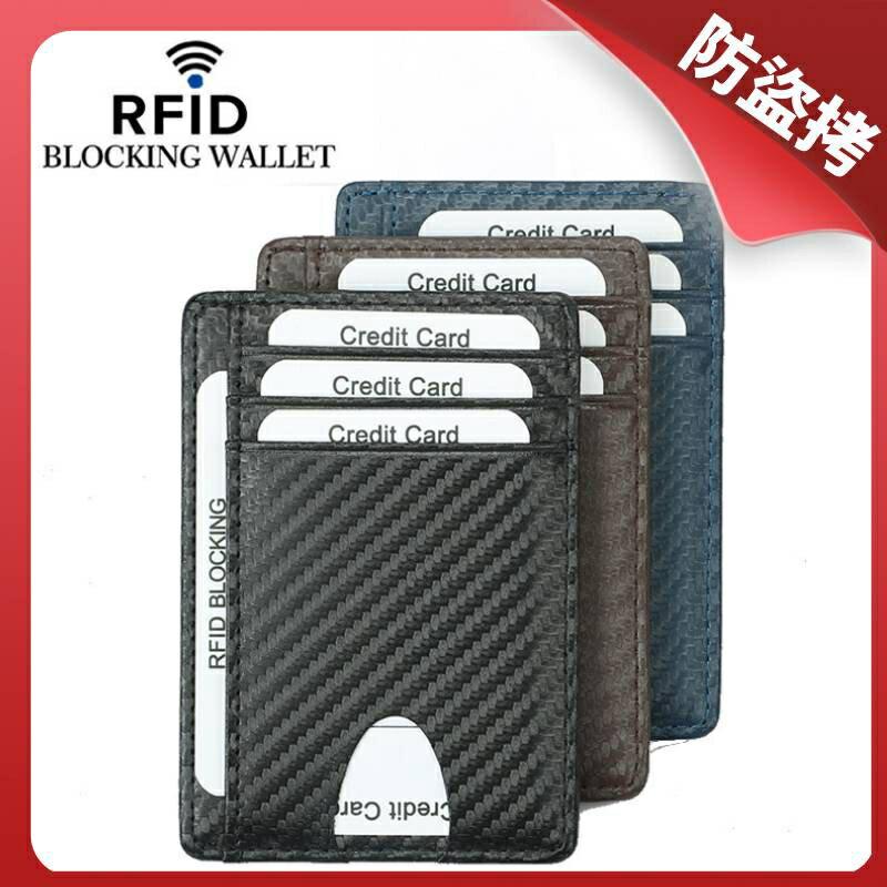 超薄卡夾 碳纖維紋路防拷防盜刷RFID男士真皮卡包卡套 信用卡套 信用卡夾 悠遊卡夾 工作證 學生證 0