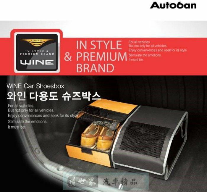 權世界@汽車用品 Autoban WINE 車用後車廂多功能 收納置物箱 AW-41-兩種選擇