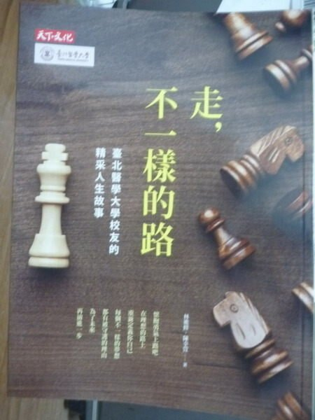 【書寶二手書T7/保健_PCV】走,不一樣的路:臺北醫學大學校友的精采人生故事_林進修