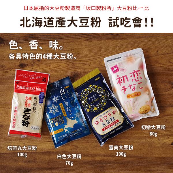 「日本直送美食」[北海道農產品]坂口製粉所大豆粉試吃4包組合~北海道土產探險隊~