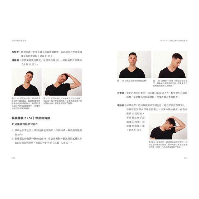 【預購】筋膜放鬆修復全書【肌筋膜按摩球套組】:書+肌筋膜按摩球+打氣筒+收納袋 8
