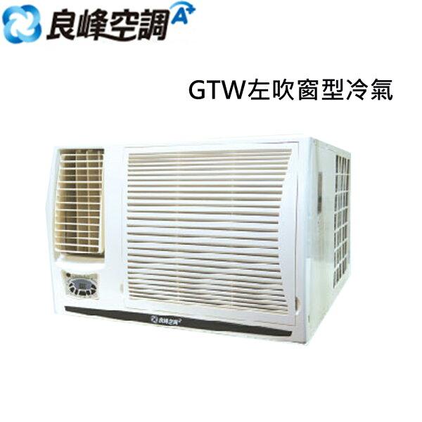 【良峰】10-12坪左吹窗型左吹冷氣GTW-712LC【三井3C】