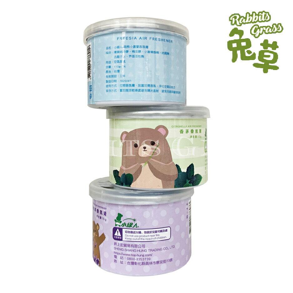 【領券折240】小綠人 萌熊香氛膏110g : 小蒼蘭、香茅、薰衣草