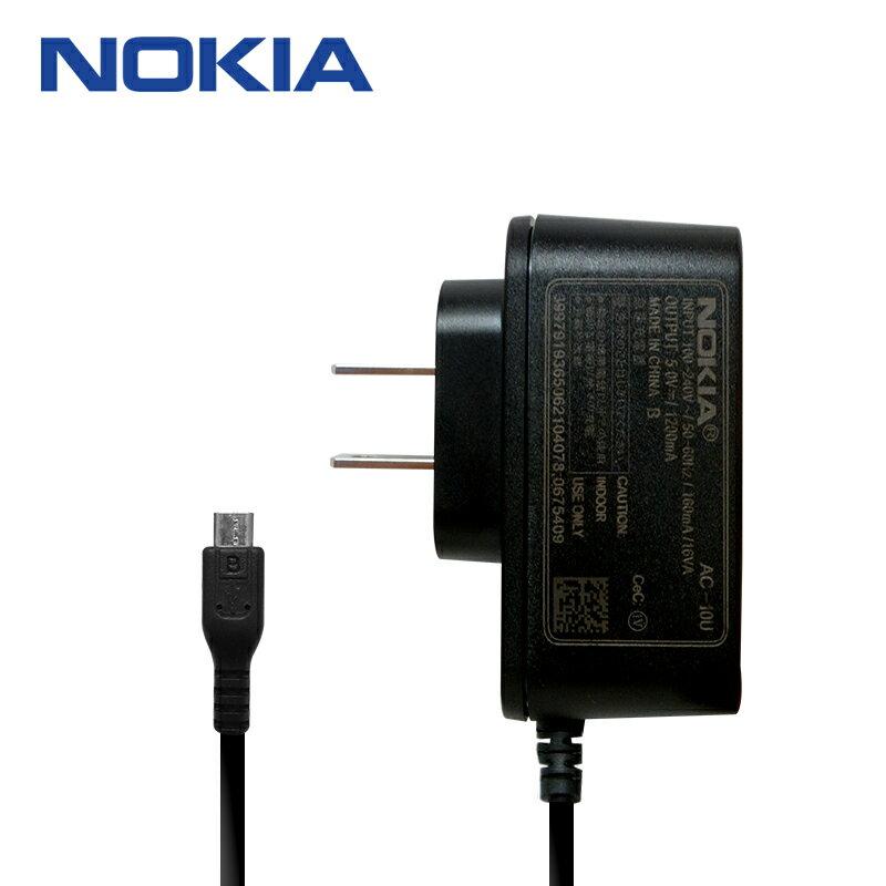 NOKIA 8600 AC-10U/AC-10C/CA-101 原廠旅充組/傳輸線/N900/6500C/X6/Lumia 820/920/6600s/N97/C2-06/Lumia 630/635/710/720/735/830/530/930/1320/106520/625/925/207/208