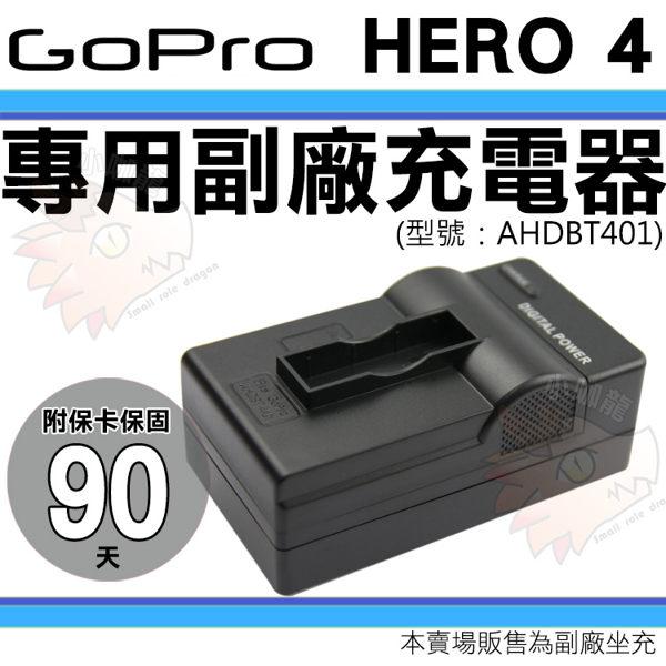 【小咖龍】 Gopro Hero4 專用充電器 坐充 座充 充電器 AHDBT-401 AHDBT401 保固90天